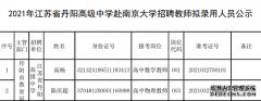 2021江苏省丹阳高级中学赴南京大学招聘教