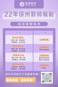 2021年徐州市云龙区公开招聘教师选择岗位