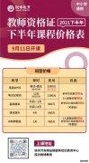 徐州市2021年下半年中小学教师资格考试笔